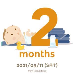 2ヶ月になりました❤︎