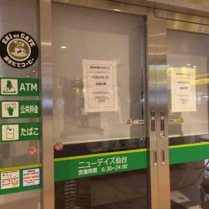 仙台駅内コンビニ
