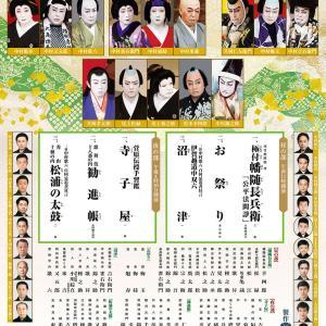 観劇「秀山祭九月大歌舞伎」