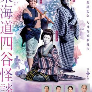 観劇「九月花形歌舞伎」