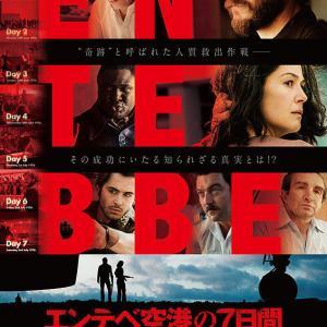 映画「エンテベ空港の7日間」