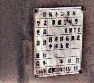 発見!日本一短いトンネルの証