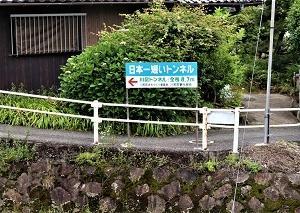 日本一短いトンネル外伝