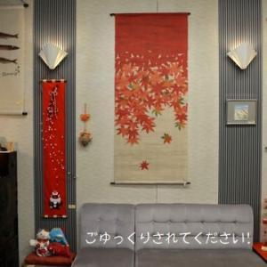紅葉の季節からお正月飾りの和のインテリアを紹介・そして台風19号の爪痕に思うこと