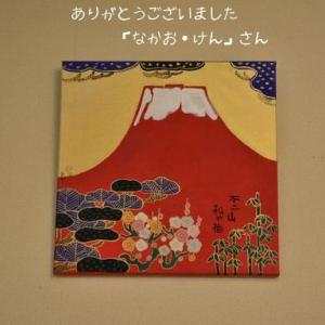 3日間の「百の絵展」を終えてみて・そして「なかお・けん」氏の赤富士