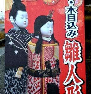 始まりました古布使った「木目込み雛人形展」・そして上田紬の小岩井さんからメールで届いた新提案