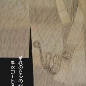 卯月展にて採り上げる単衣のコートに夏単衣きもの・そして私のペーズリー柄の着物