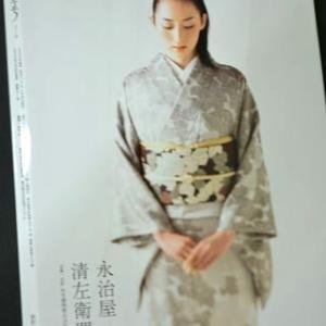 雑誌美しいキモノの裏表紙に載っている永治屋清左衛門の着物を卯月展にて特集します