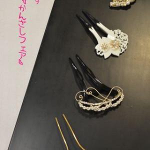 石川県のかんざし専門店から「春のかんざしフェア」を始めることを宣言致します