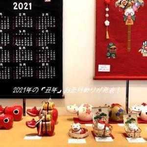 2021年の干支となる丑の飾り物が発表になる・そして京都のお客様と過ごした時間