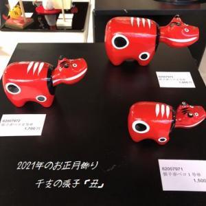 2021年の干支飾りが発表になる・「張り子会津赤べこ」も受注生産で終わるような話を聞く