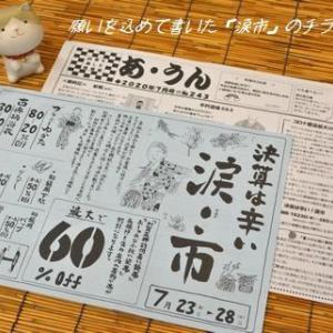 7月23日より期間限定で店内の全商品が割引となる「涙市」を開催!・決算は辛いです