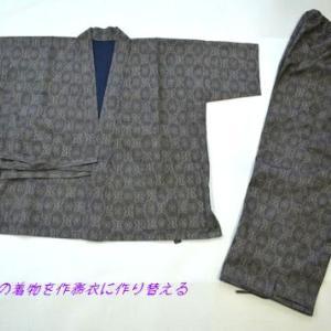紬の着物から「作務衣に作り替える」お仕事・お客様から95点のできだとお褒めの言葉