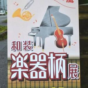 和装の楽器柄展の看板が店頭に立ちました・そしてブリーメンの音楽隊の刺繍鼻緒