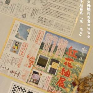紅花紬展のチラシと10月号の情報紙「あ・うん」が揃う・そしてあるお酒屋さんとの話