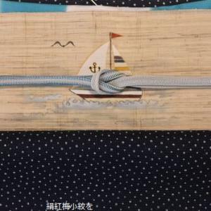 竺仙さんの絹紅梅小紋をヨット柄の麻の染帯でコーディネート・明るい未来に帆を向けたいです