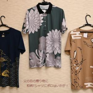 父の日の贈り物に「和柄Tシャツとポロシャツ」はいかが!そして小粋な夏の装い