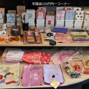 「和雑貨100円均一コーナー」をあ8月の店作りの中に持ってきました!その訳とは・・・