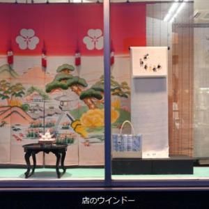 秋冬の店作りの形となる「鍵」を京都の仕入先で探したい・そして妻に月命日に思うこと