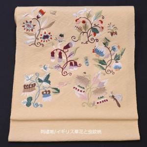 イギリスロイヤル・ファッション柄を刺繍帯にした商品が届く・そして平凡な幸せを語る