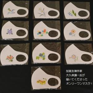 加賀通禅作家大久保謙一氏が描いた「加賀染めオンリーワンマスク」・ただただ感謝です!
