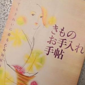 きものを長持ちさせる「保管の原則5箇条」・そして福島県からお越しになられたお客様