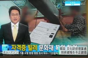 韓国の文化財の多くが専門家不在で施工(・・;)!技術資格の不正貸借などで大量摘発 【ワールドWave】