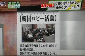 米議会で日本海・東海併記法案可決 韓国ロビー活動の実態 票と金 【朝ズバッ!】