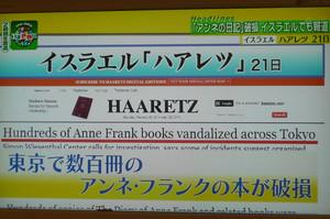 イスラエルの新聞も報道!『アンネの日記』関連図書破損事件、世界はショッキングな受け止め 【いま世界は】