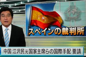 スペインの裁判所、 江沢民元国家主席・李鵬元首相ら共産党の元指導部・幹部5人の国際手配要請 【NHK BSニュース】