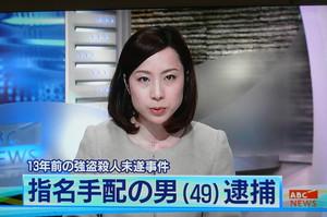 13年前の豊中・強盗放火殺人未遂事件 指名手配の韓国人逮捕 犯行後の日本出国・韓国入国の記録がない!【ABCニュース】