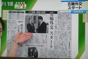 「安倍総理のソチ五輪開会式出席は、結果次第で利用されただけという話になりかねない」by与良氏 【朝ズバッ!】
