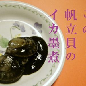 この帆立貝のイカ墨煮