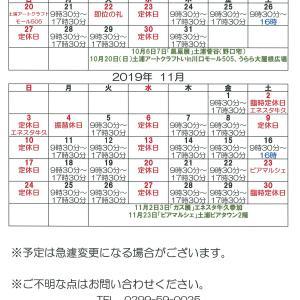 11月の営業カレンダー