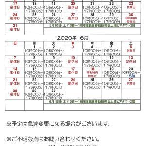 6月のカレンダー