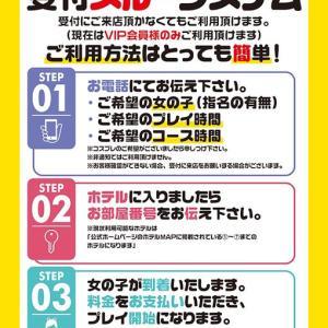 ☆昨日のイベント案第1弾完成♪(コロナ対策)☆