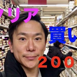 イタリアのスーパーマーケット 2000円でどれだけ買えるの?(#014)