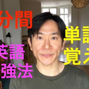 英語勉強  Lesson1 単語の覚え方・1分間英語学習法