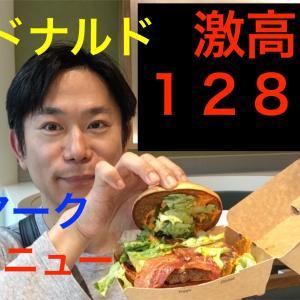 激高1287円! デンマークのマクドナルド 限定メニュー!