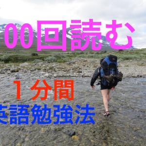 英語勉強  Lesson5『100回読む!勉強法』1分間英語学習法