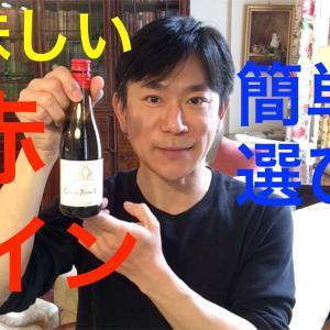 美味しい赤ワインの、簡単な選び方