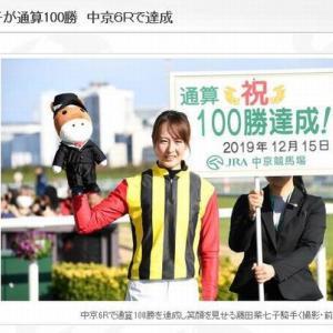 藤田菜々子騎手は、中京6Rに勝利して通算100勝達成 2019.12.15
