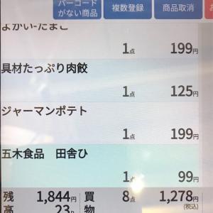 篠崎トライアルで買い物しました。 2020.06.13