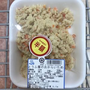 豆腐屋の見切り品はおから炒め  2020.06.18