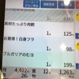 篠崎トライアルで買い物しました。  2020.06.19