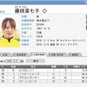 藤田菜七子騎手、日曜日の成績  2020.06.21
