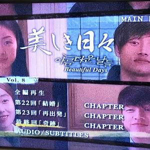韓国ドラマ 美しき日々 最終回(奇跡)を見ました。2020.07.05