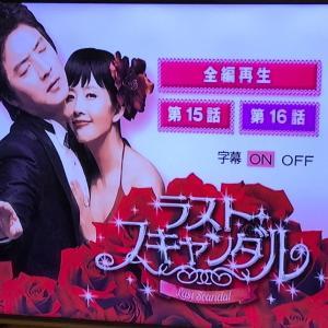 韓国ドラマ ラストスキャンダル 16話(最終話)まで見ました。 2020.07.13