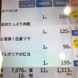 篠崎トライアルで買い物しました。 2020.07.26