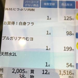 篠崎トライアルで買い物しました。 2020.08.03